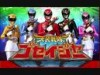 Goseiger Opening Video